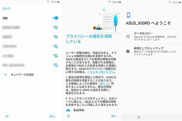 ZenFone Live(L1)の初期設定 その2