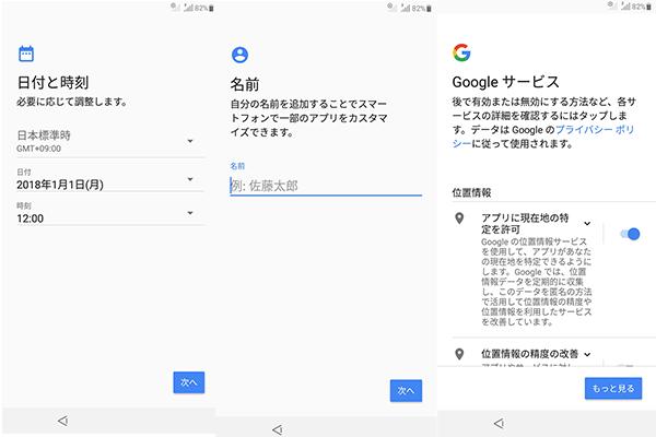 ZenFone Live(L1)の初期設定 その3