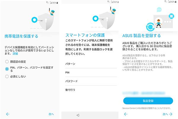 ZenFone Live(L1)の初期設定 その4