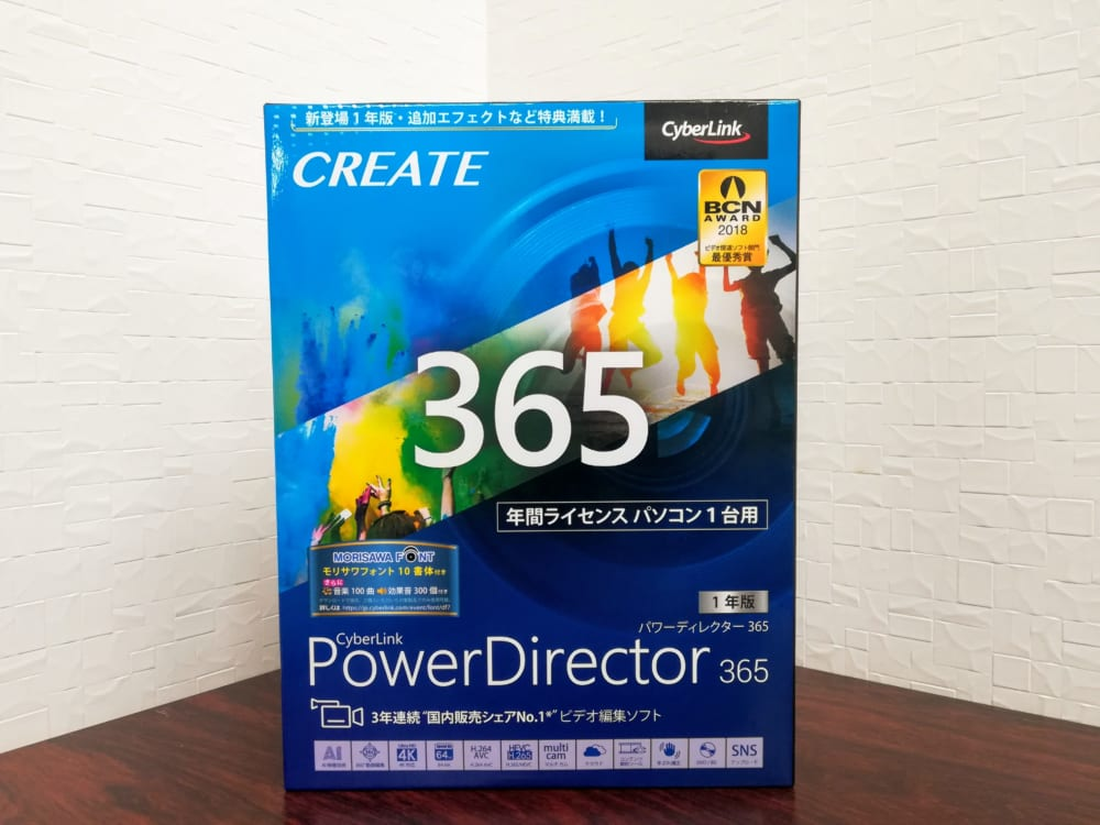 CyberLinkのPowerDirector 365のパッケージ表