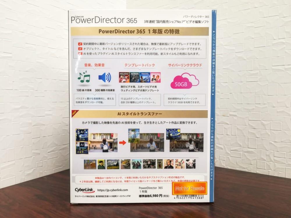 CyberLinkのPowerDirector 365のパッケージ裏