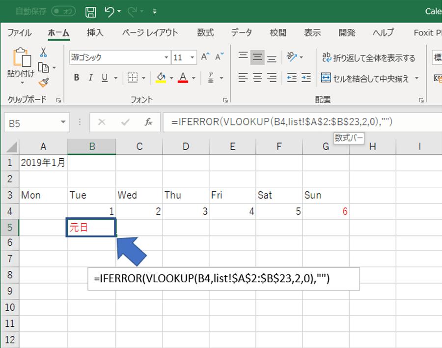 listシートの内容を参照して祝日名を表示するように関数を入れる
