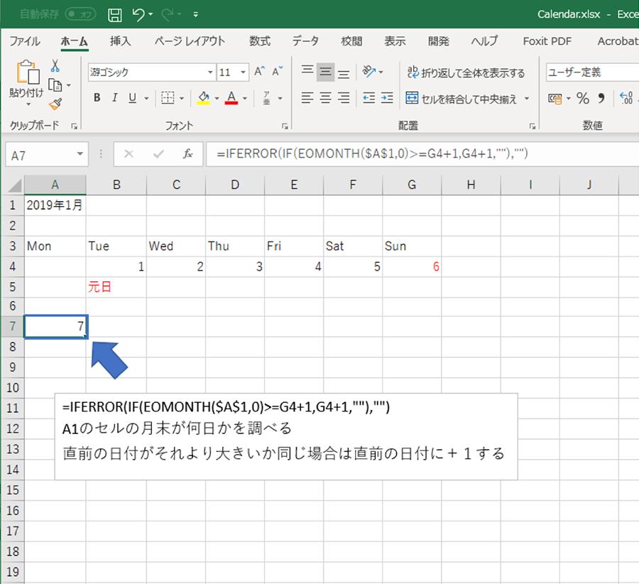 月末まで直前の日に1を足して日付を入れる関数を設定