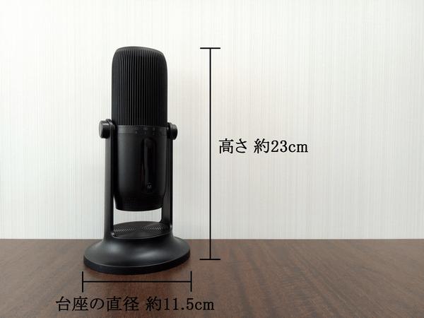 実況用コンデンサーマイク「MDRILL ONE」を横から見たサイズ感