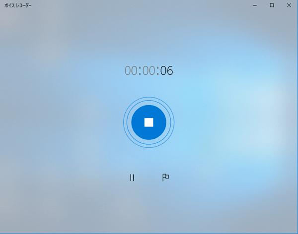 録音中(「 | | 」ボタンを押すと録音停止)