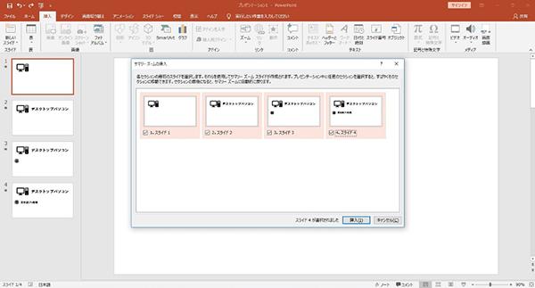 Office 2019の新機能:プレゼンテーションを一度にすべて表示するサマリー ズームの作成