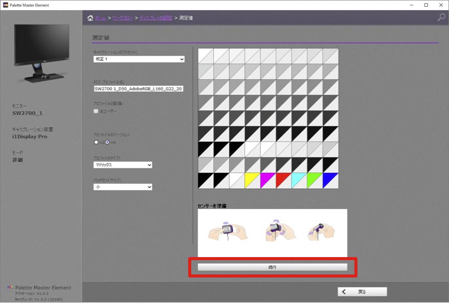 図に沿ってi1 Display  Proの準備をして「続行」をクリック