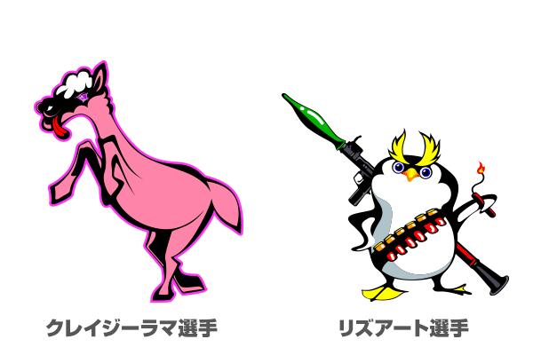 Crazy Raccoon クレイジーラマ選手とリズアート選手