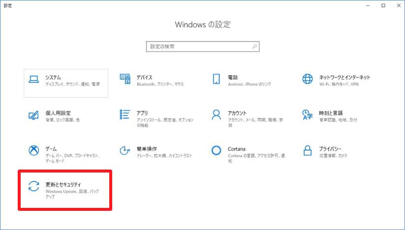 「スタート」メニュー内「Windowsの設定」>「更新とセキュリティ」>「バックアップ」をクリック