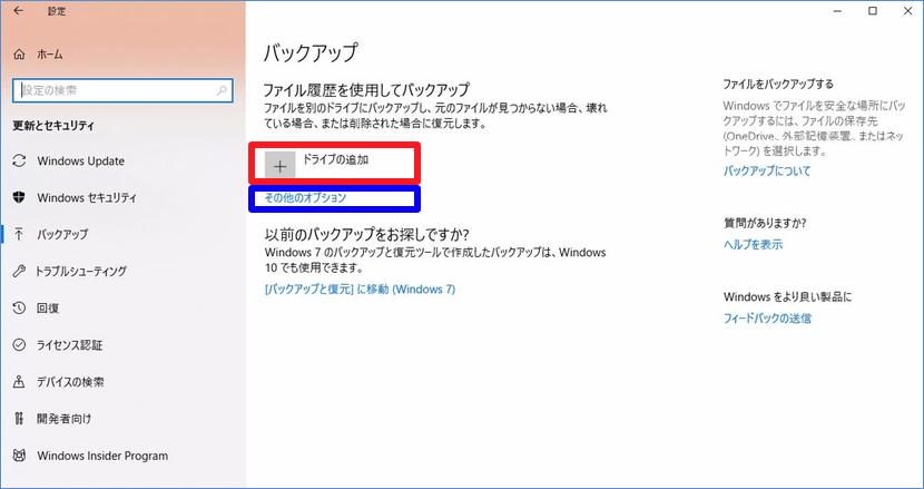 「ドライブの追加」をクリックしてデータバックアップ先を選択「その他のオプション(上図青枠)」でデータバックアップ間隔などを設定