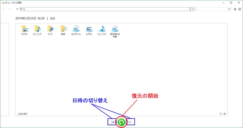 データバックアップ日時を切り替えて復元したいフォルダやファイルを選択後、ボタンを押す