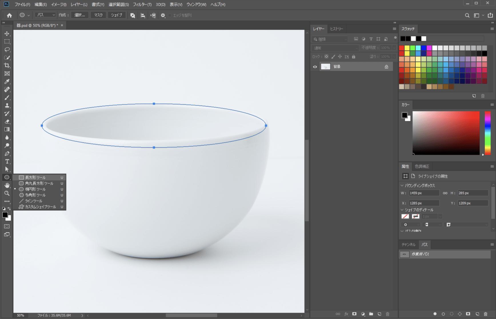 パスを描く対象が単純な形なら「楕円形ツール」などを用いて作業を効率化できます。