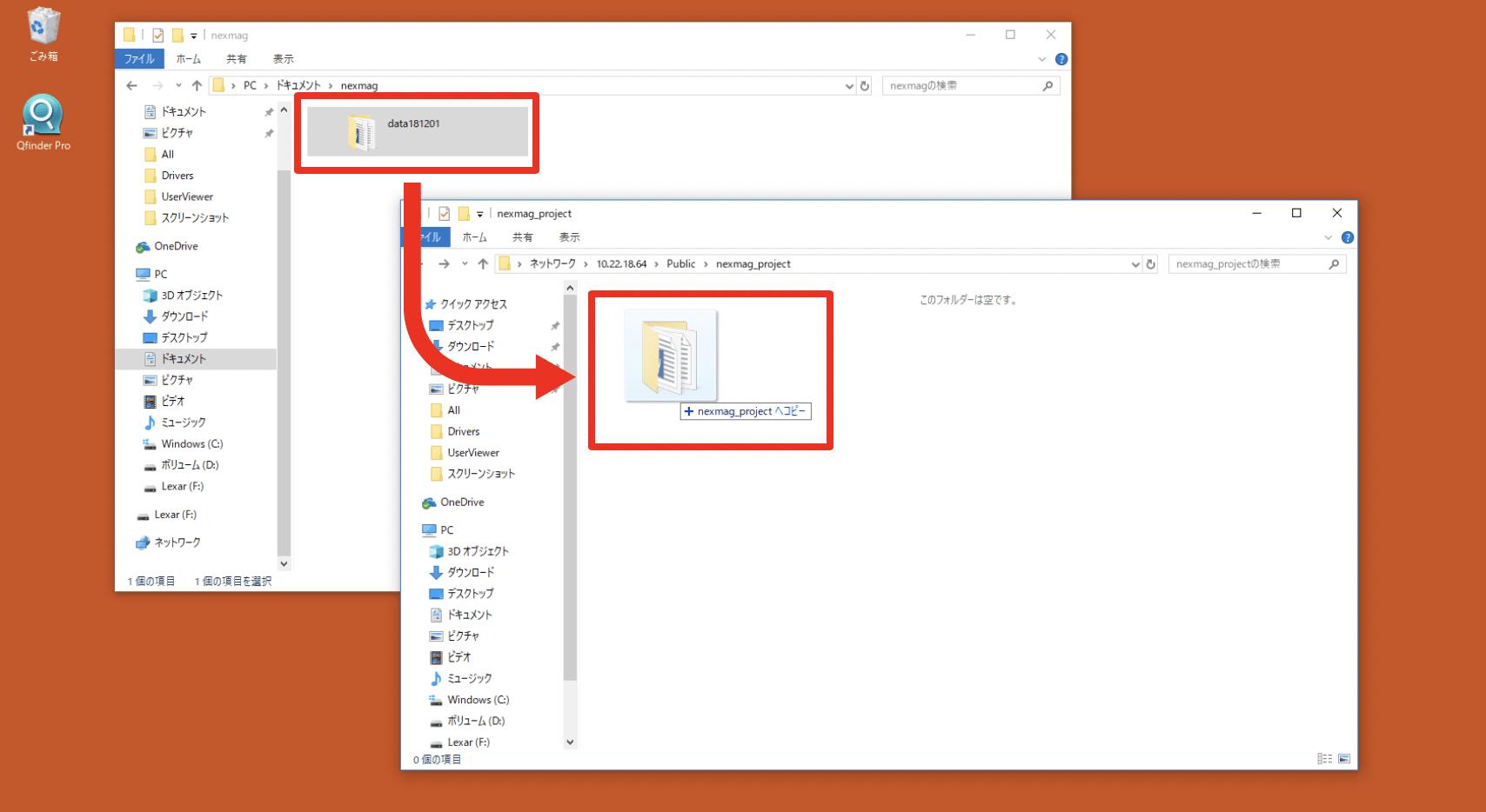 通常のエクスプローラーと同様にファイルの移動等が可能