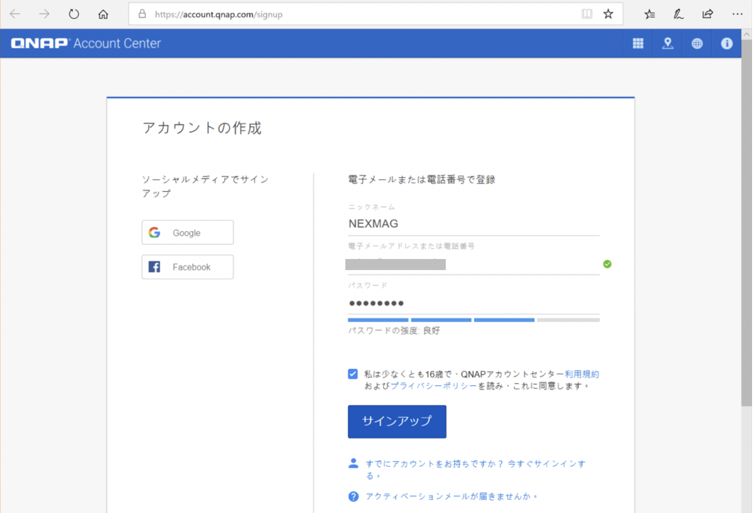 myQNAPcloudアカウント作成画面