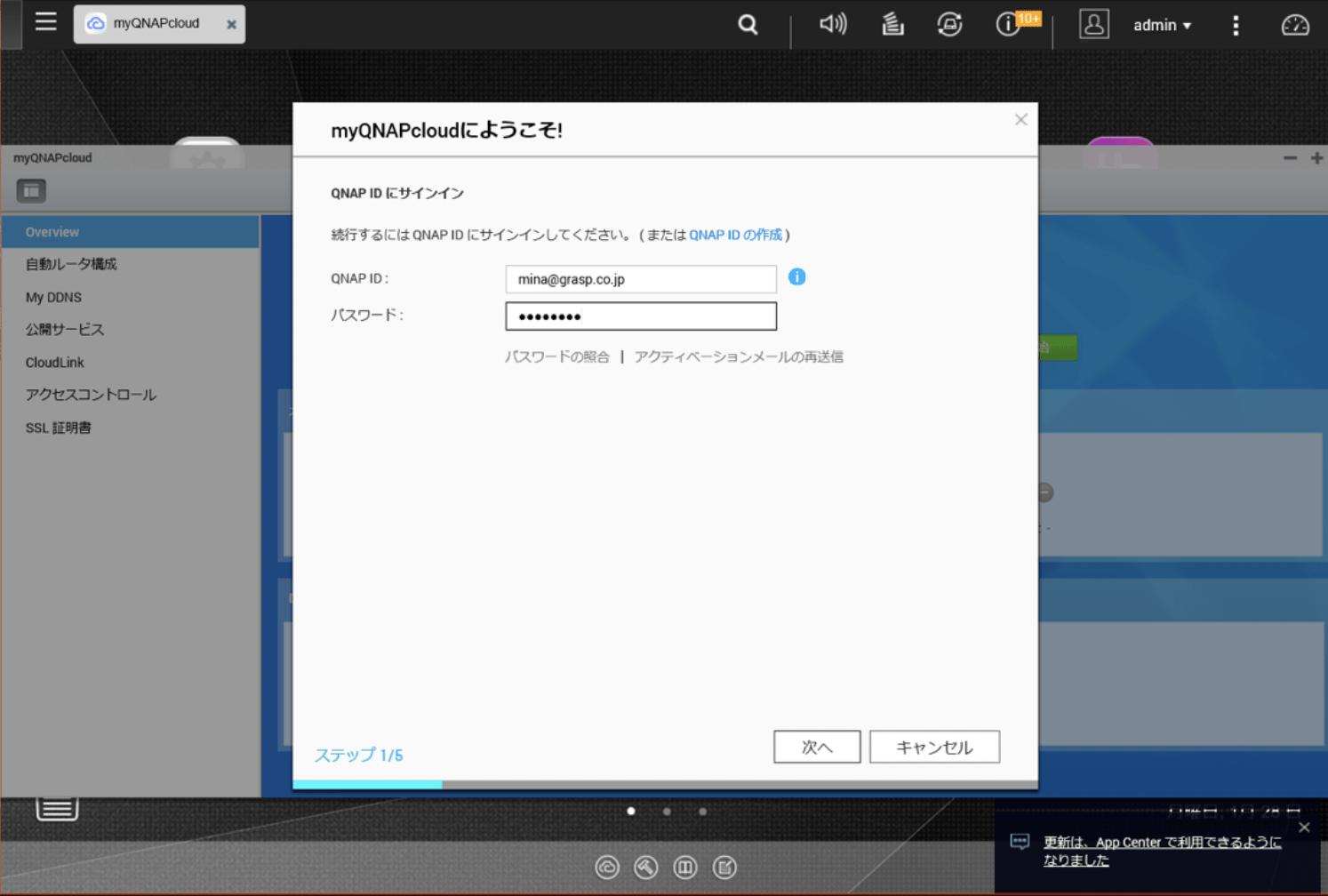 myQNAPcloudを起動してQNAP IDとパスワードを入力