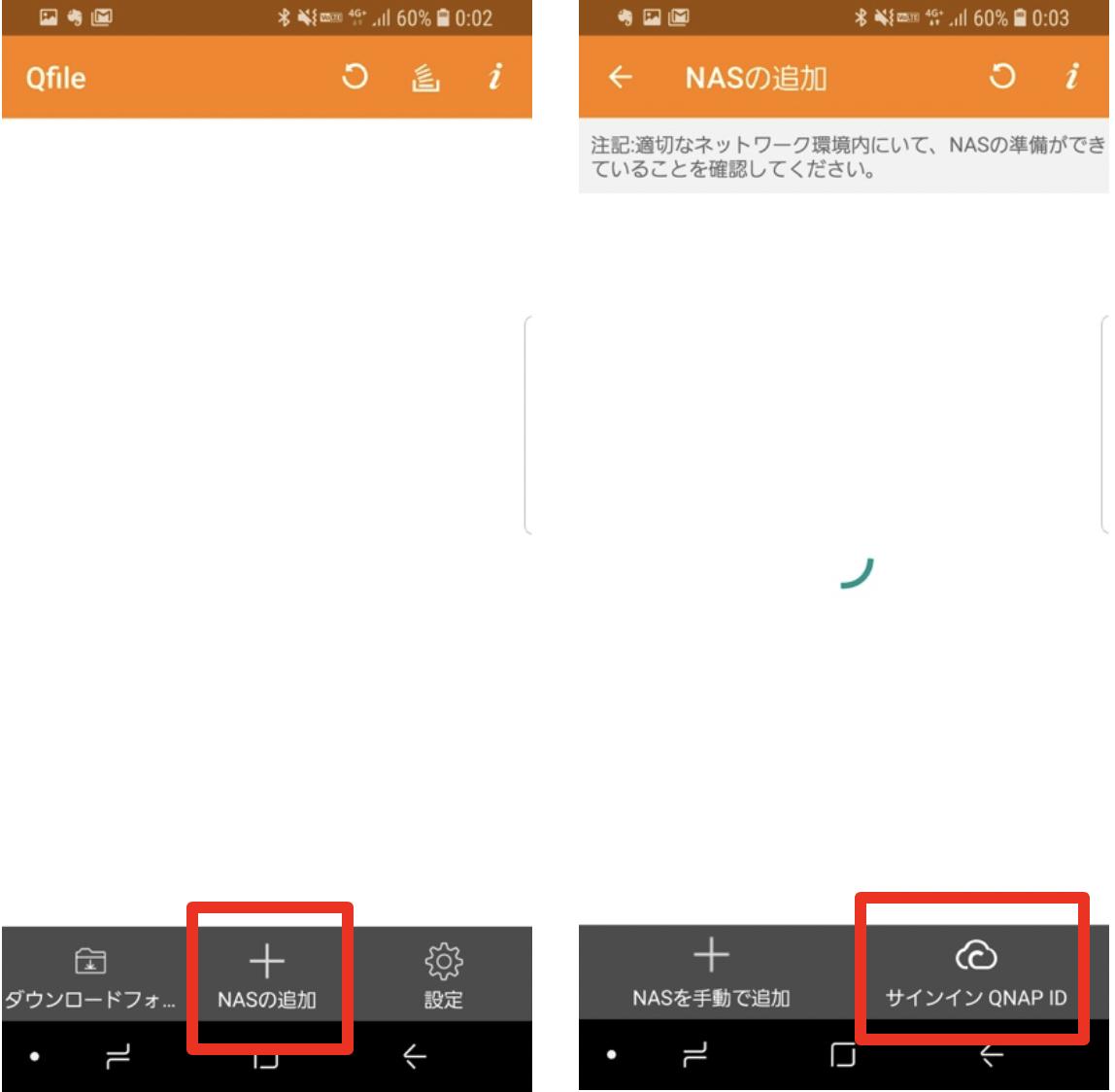 アプリ起動後「NASの追加」→「サインインQNAP ID」とタップする