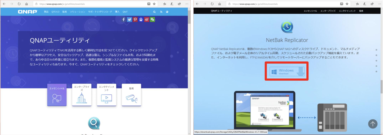 「QNAPユーティリティ」ページへアクセスし、下の方にある「NetBak Replicator」のダウンロードボタンをクリック