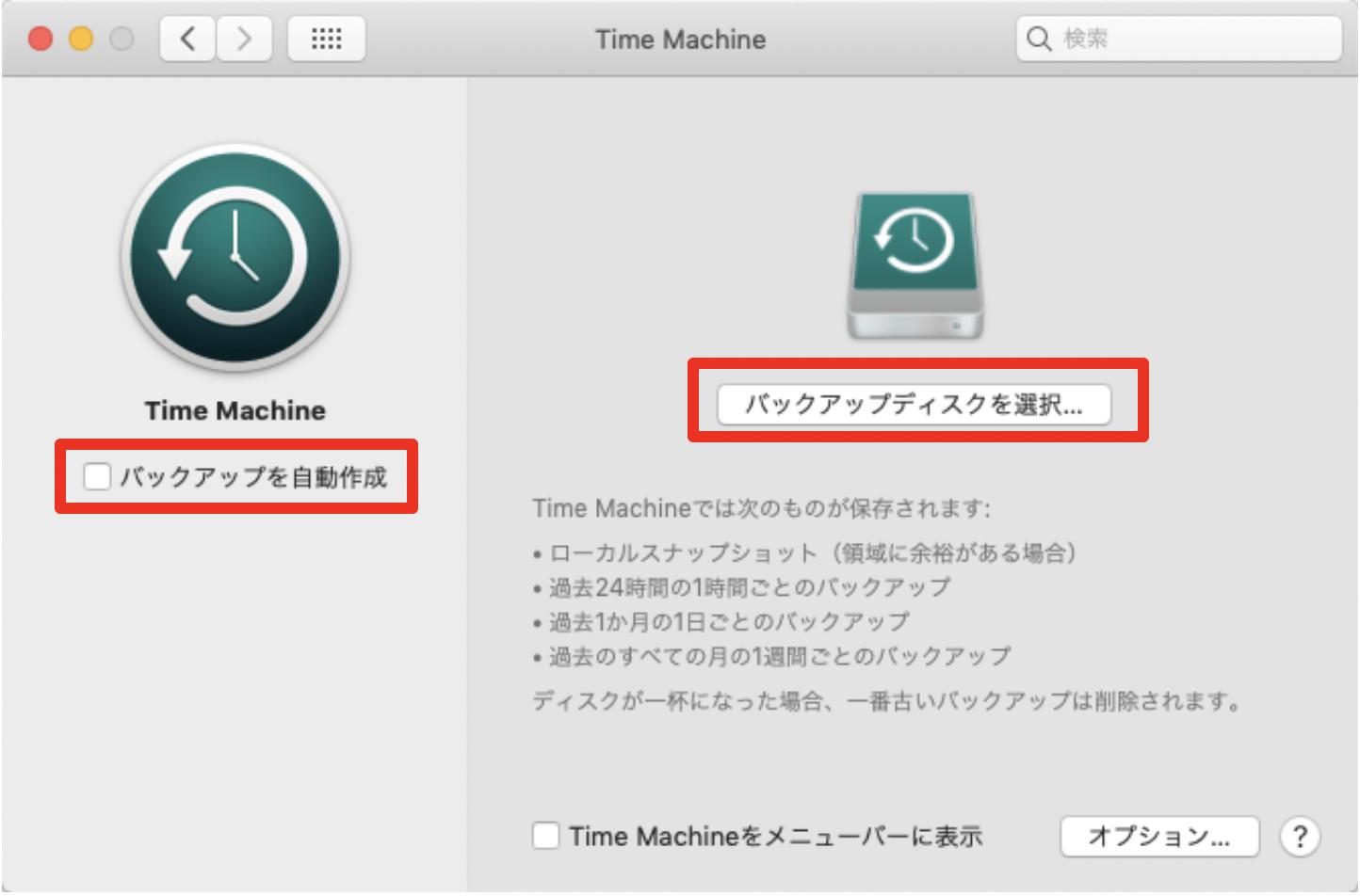 「バックアップを自動作成」チェックまたは「バックアップディスクを選択」ボタンをクリック
