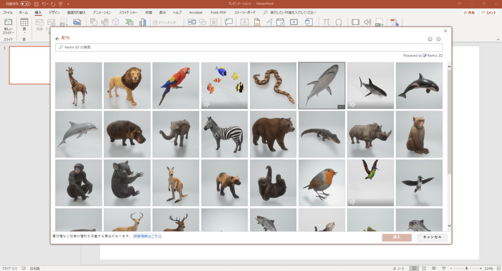 「動物」カテゴリーの3Dモデル一覧画面