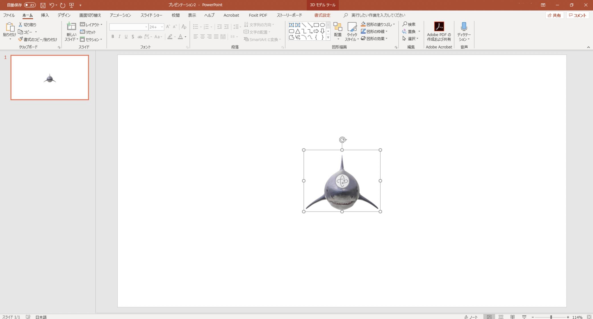 スライド中央にサメの3Dモデルが表示された
