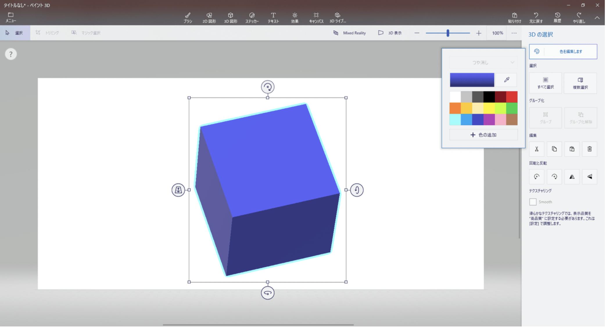 ペイント3D上での立方体の表示