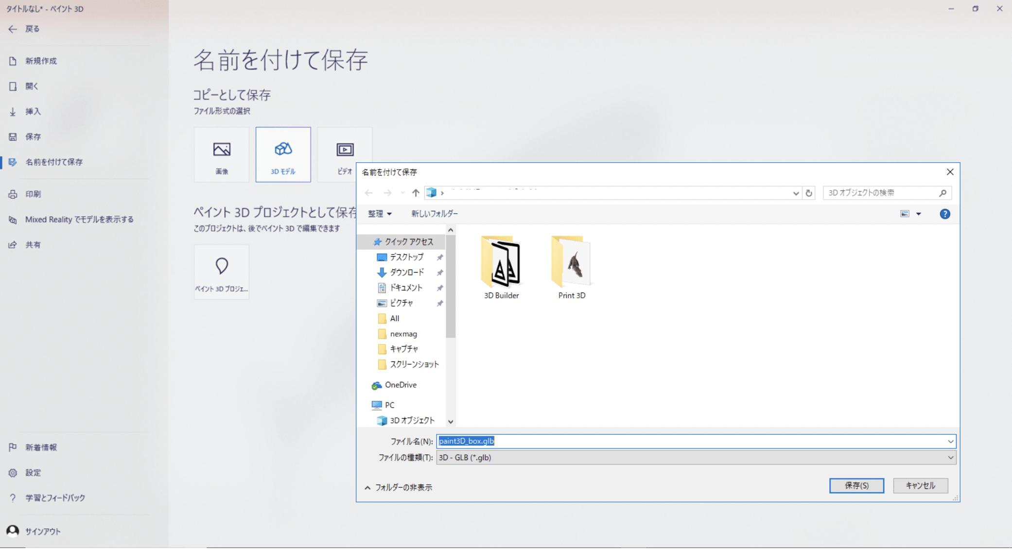 「3D モデル」を選択してファイルを保存