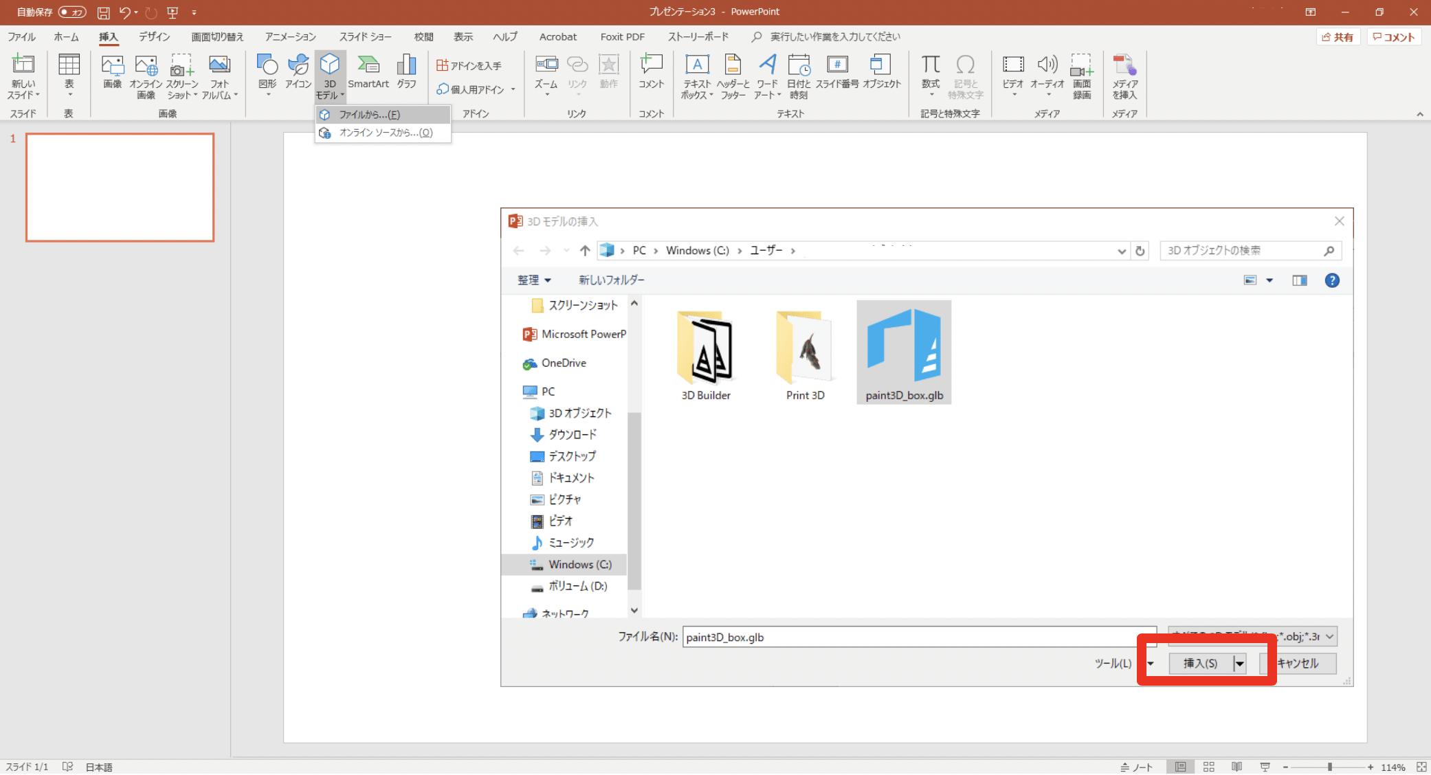 ペイント 3Dで作成したファイルを選択して「挿入」をクリック