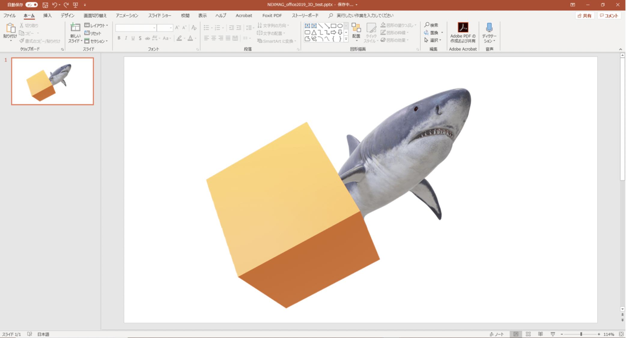 読み込んだ3Dモデルを組み合わせて使用することもできる