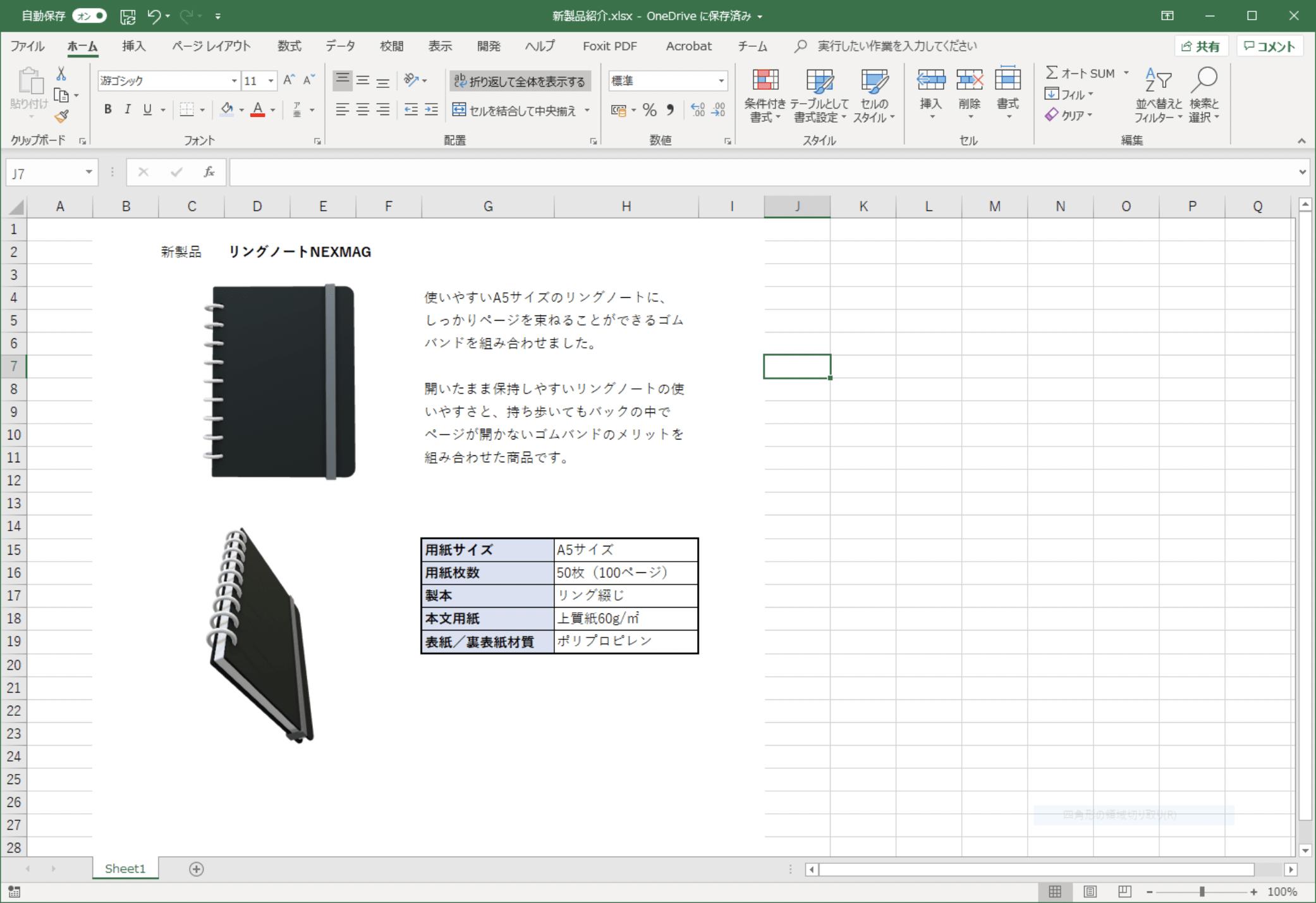 Excelでの3Dモデル掲載例
