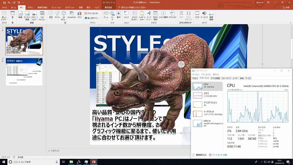 PowerPoint上で3Dモデルの挿入から恐竜を挿入して拡大したところ