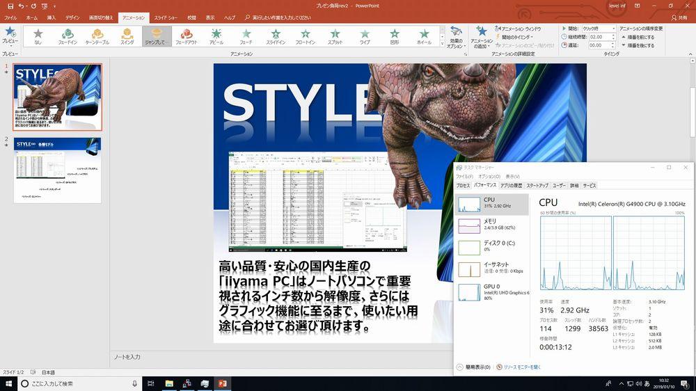 PowerPointで3Dモデルをアニメーションでジャンプさせたところ