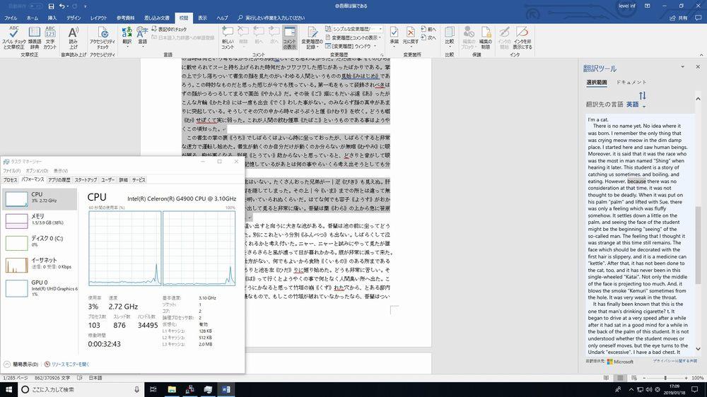 テキスト800文字分の範囲翻訳