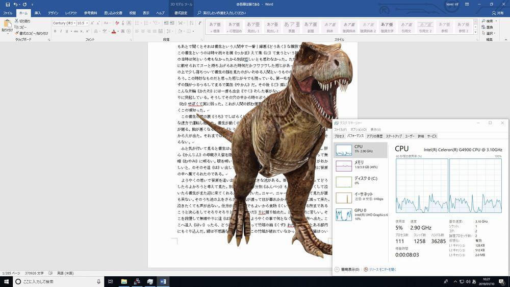 3Dモデルの恐竜を回転させたところ