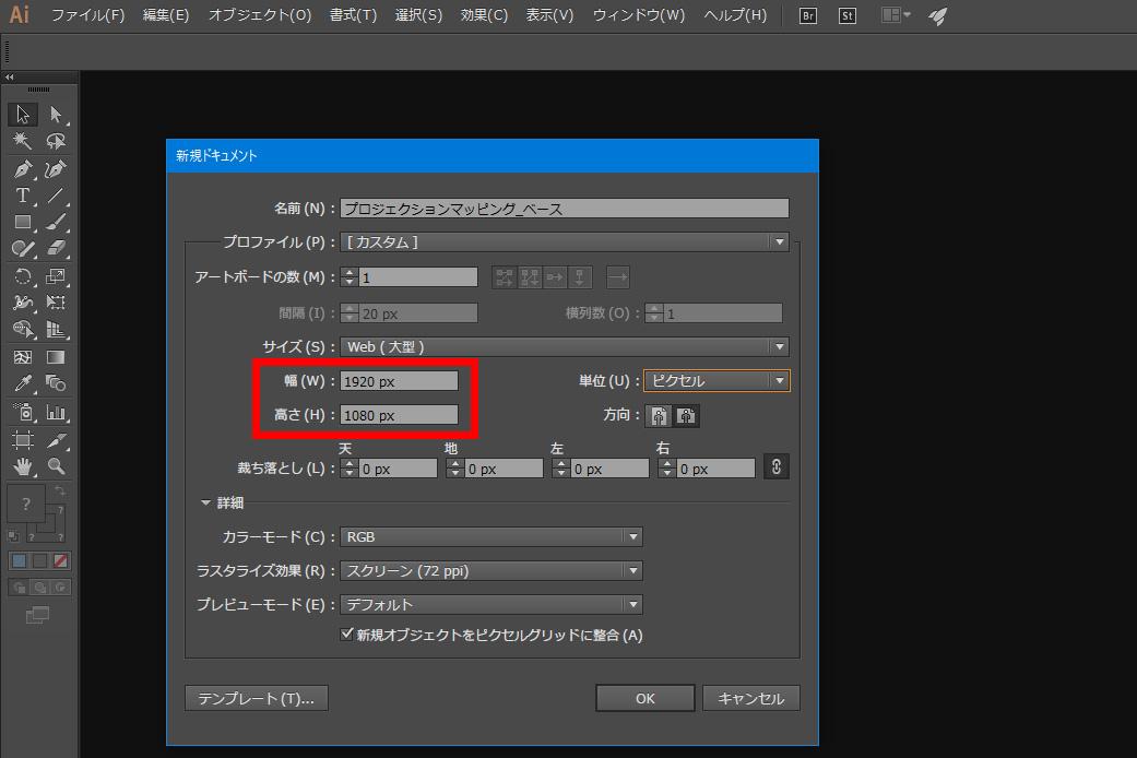 ドキュメントサイズを「幅(W)1920px」「高さ(H)1080px」に設定する