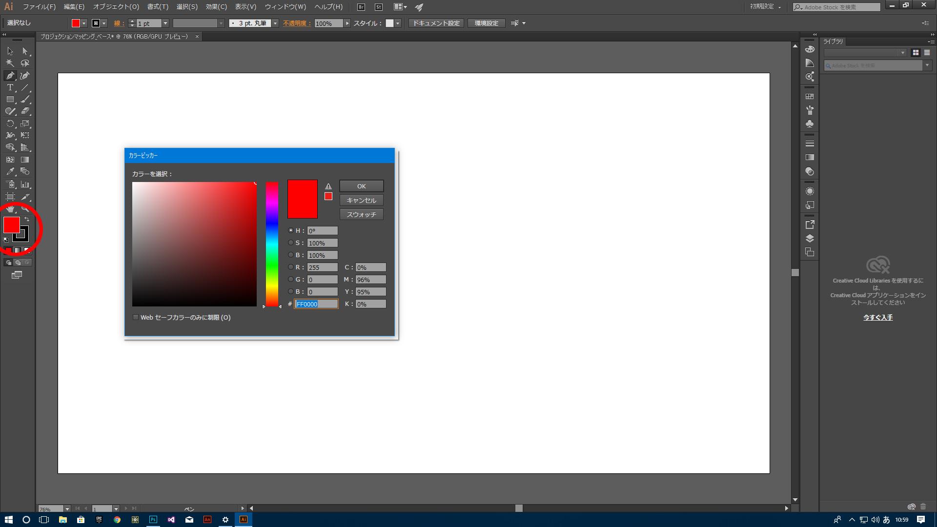 ツールバーから「塗り」を選択し、わかりやすい色に設定します(赤など)