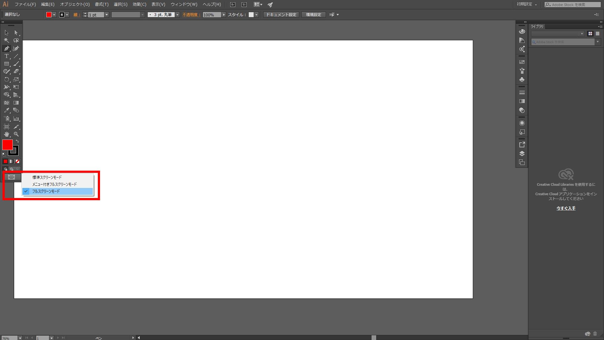 ツールバーの「スクリーンモード」から「フルスクリーン」を選択する