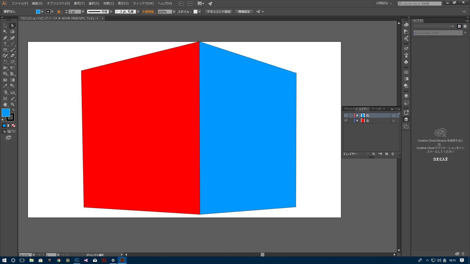 新たにレイヤーを作成し、名前を「右」にする、さらに色を青などに変更して右側もなぞる
