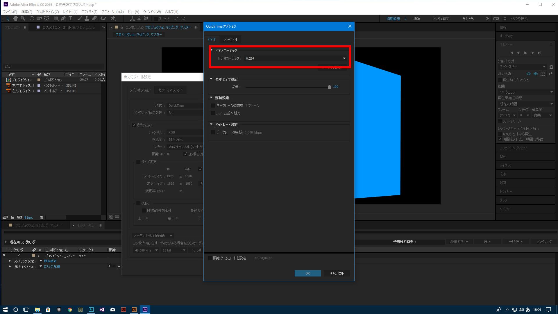 クイックタイムオプションのダイアログが表示されるので、ビデオコーデックを「H.264」にしてOKを押す