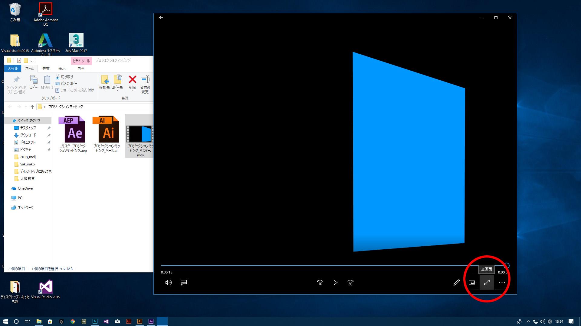 全画面ボタンを押して、フルスクリーンにして再生する