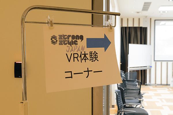 会場の受付近くに設けられたVR体験コーナー