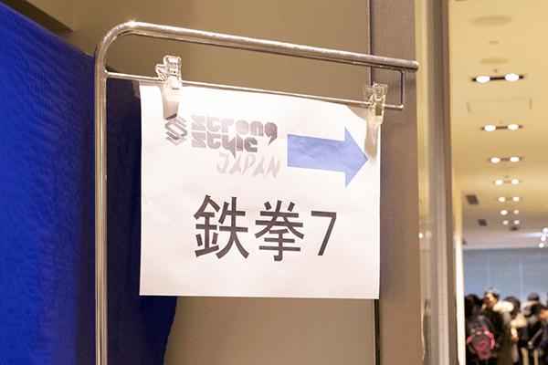 鉄拳7大会の入口