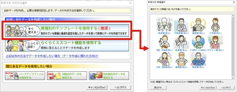 新規作成画面(左)で「業種別のテンプレートを使用する」をクリックすると業種別のテンプレートを11種類の中から選択できる(右)