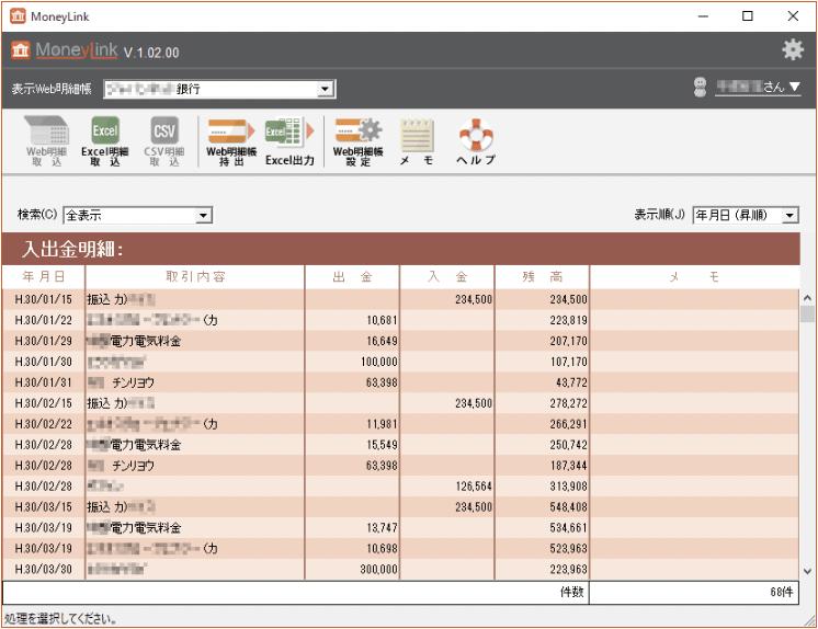 Money Linkで銀行通帳のデータを表示した例