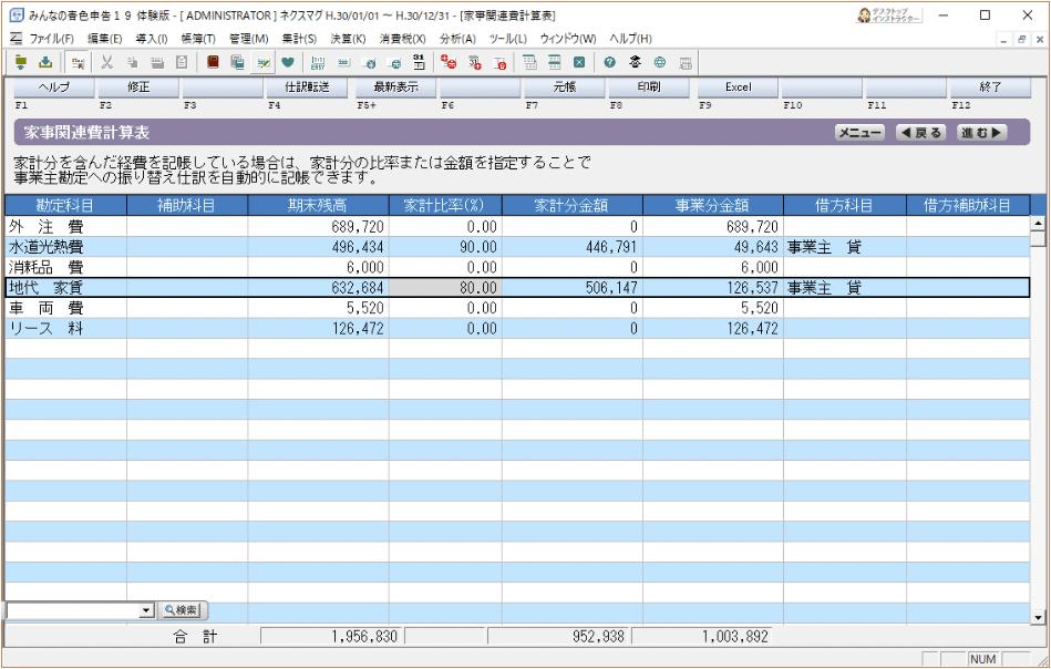 「家事関連費計算表」で変更したい行をダブルクリックし、家計費の比率を入力後、「仕訳転送」ボタンを押す