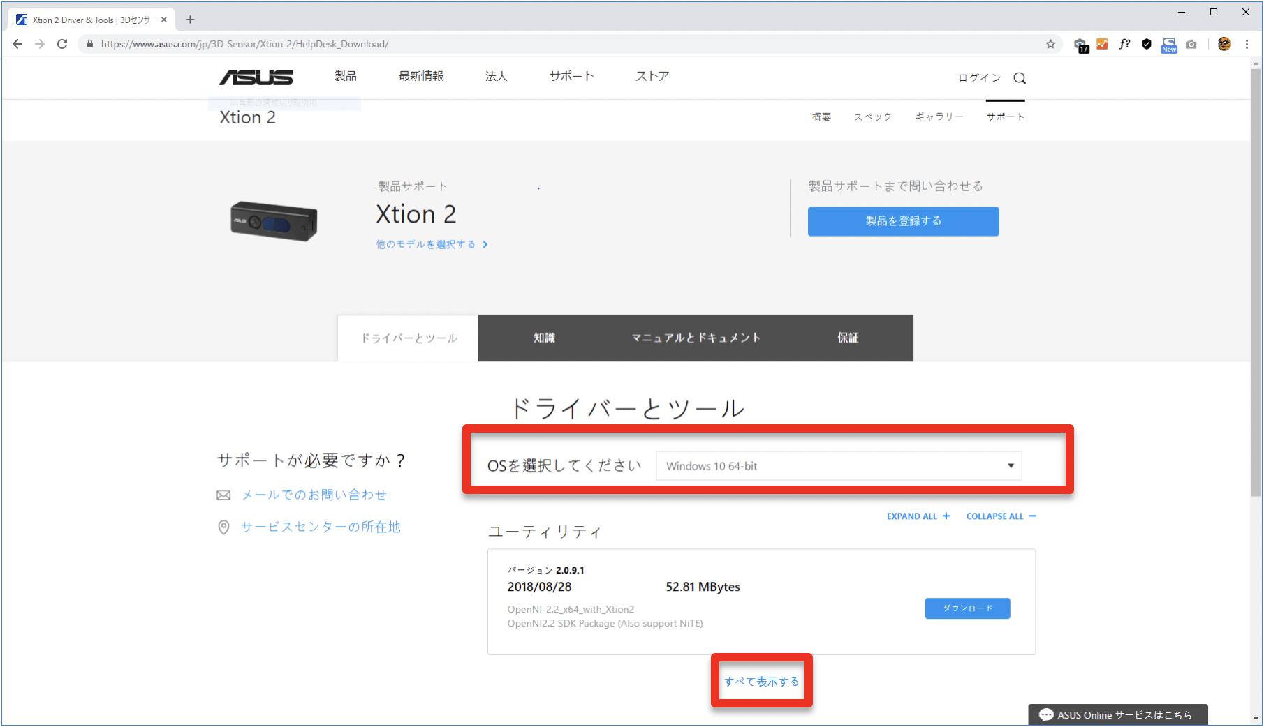 「ドライバーとツール」内「Windows 10 64-bit」を選択し「すべて表示する」をクリック