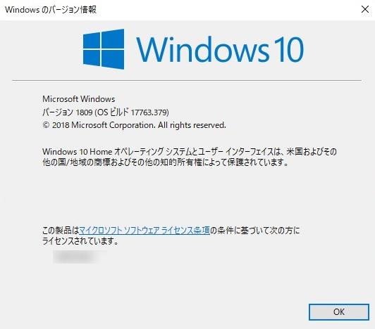 Windows 10 OSバージョン確認