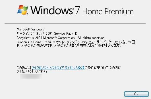 Windows 7 OSバージョン確認