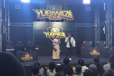 eスポーツ大会YUBIWAZA CUP イベントレポートのイメージ画像