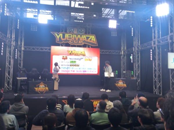 YUBIWAZA CUP公開収録