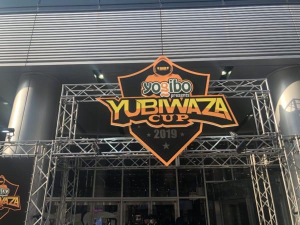 YUBIWAZA CUPの入場ゲート